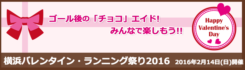 「横浜バレンタイン・ランニング祭り2016」の画像