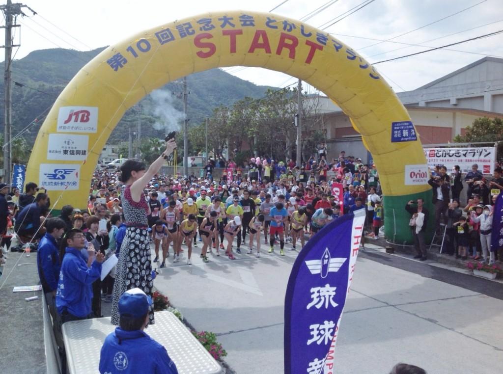 「第11回とかしきマラソン」の画像