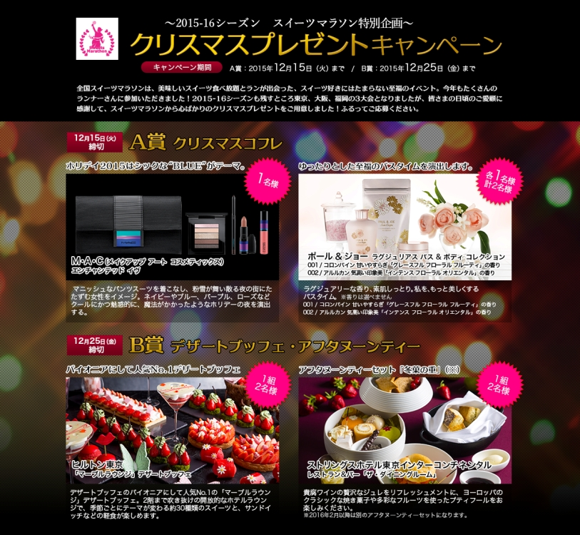 「ヒルトン東京のビュッフェ招待券も!スイーツマラソン『クリスマスプレゼントキャンペーン』を開始」の画像