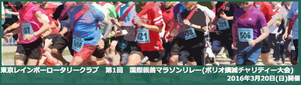 「東京レインボーロータリークラブ 第1回 国際親善マラソンリレー」の画像
