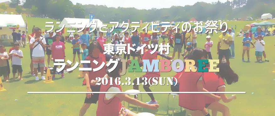 「東京ドイツ村ランニングJAMBOREE」の画像
