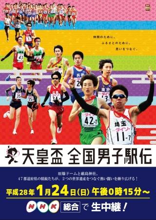 「天皇盃 第21回全国男子駅伝パブリックビューイング in 東京」の画像