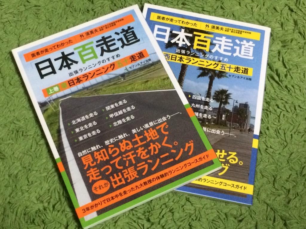 """「""""走る""""フリーライター・三河の本棚:vol.1『日本百走道』」の画像"""