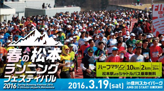 「春の松本ランニングフェスティバル 2016」の画像