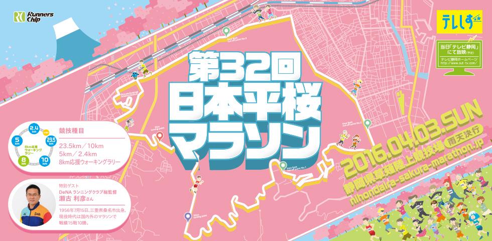 「第32回 日本平桜マラソン」の画像