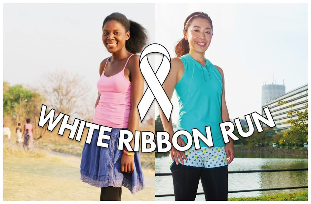 「WHITE RIBBON RUN 2016」の画像