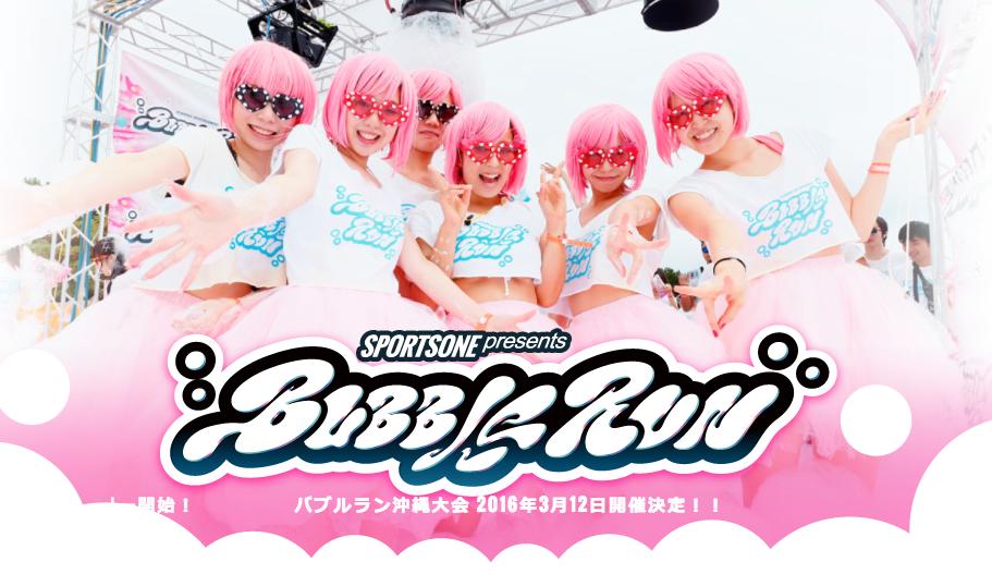 「バブルラン2016 in沖縄」の画像