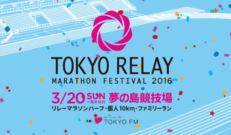 「TOKYOリレーマラソンフェスティバル2016」の画像