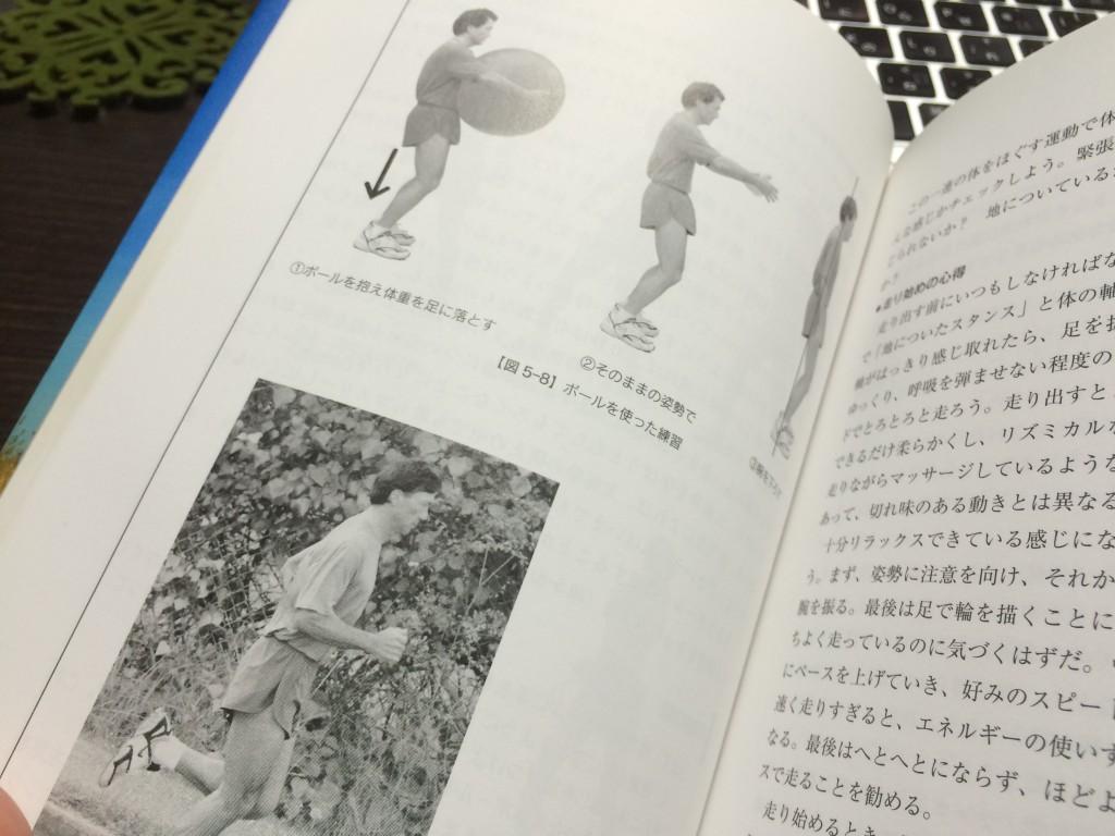 """「""""走る""""フリーライター・三河の本棚:vol.2『<気>ランニング』」の画像"""