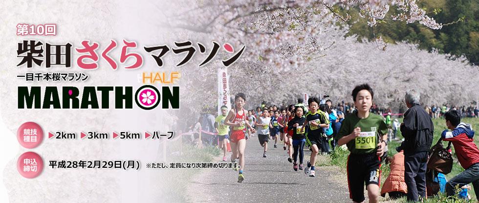 「第10回柴田さくらマラソン」の画像