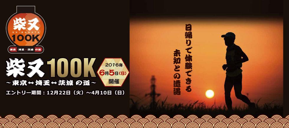 「柴又100K ~東京⇔埼玉⇔茨城への道~」の画像