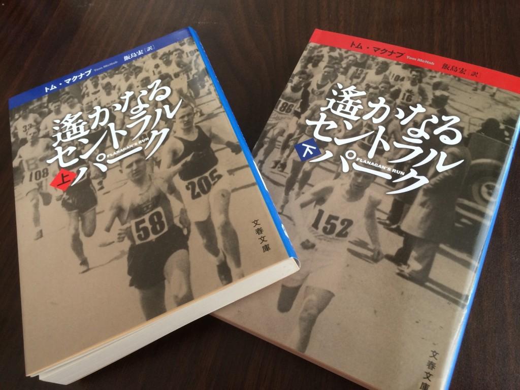 """「""""走る""""フリーライター・三河の本棚:vol.3『遙かなるセントラルパーク<上・下>』」の画像"""