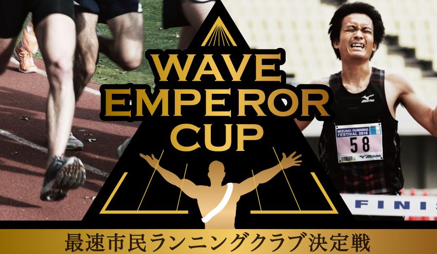 「ミズノ WAVE EMPEROR CUP~最速市民ランニングクラブ決定戦~」の画像