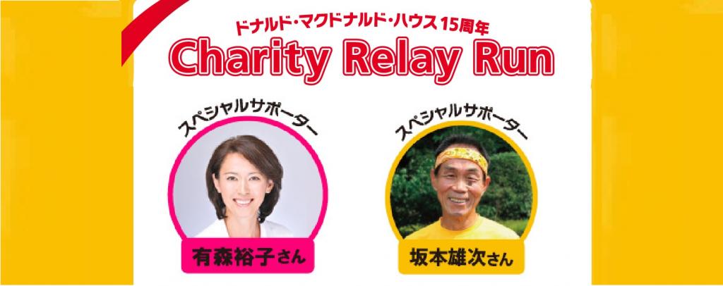 「ドナルド・マクドナルド・ハウス 15周年 Charity Relay Run」の画像