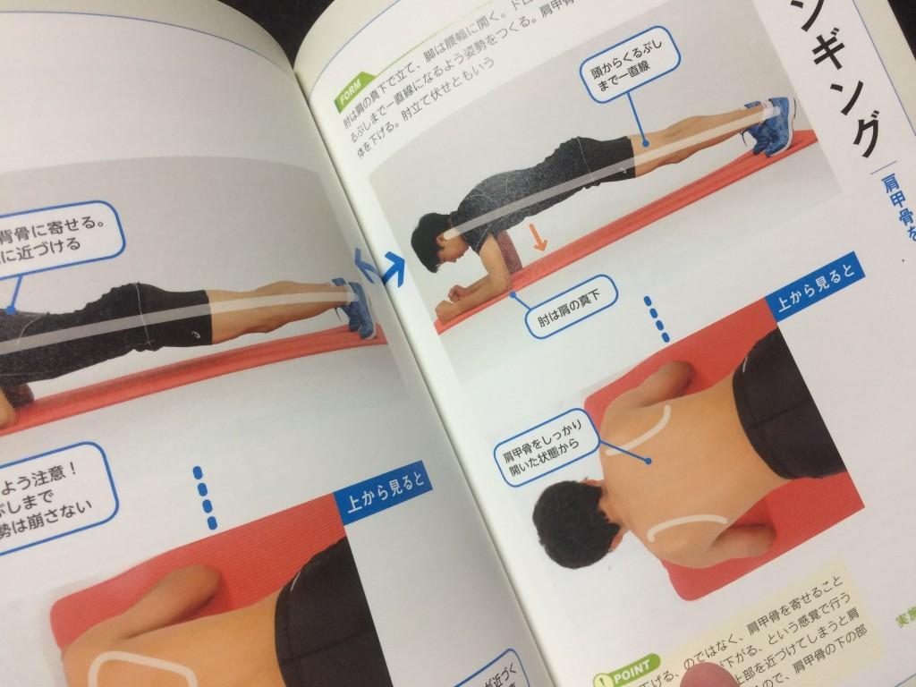 「走る身体は体幹づくりから。参考にしたい1冊『速くなる体幹トレーニングBCT』」の画像