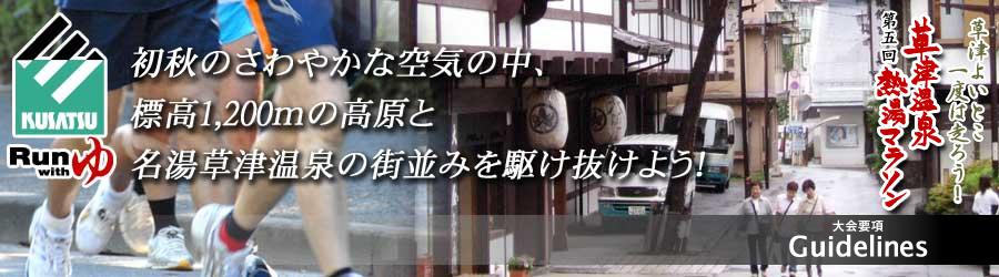 「第5回 草津温泉 熱湯マラソン」の画像