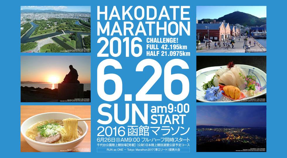 「2016函館フルマラソン」の画像