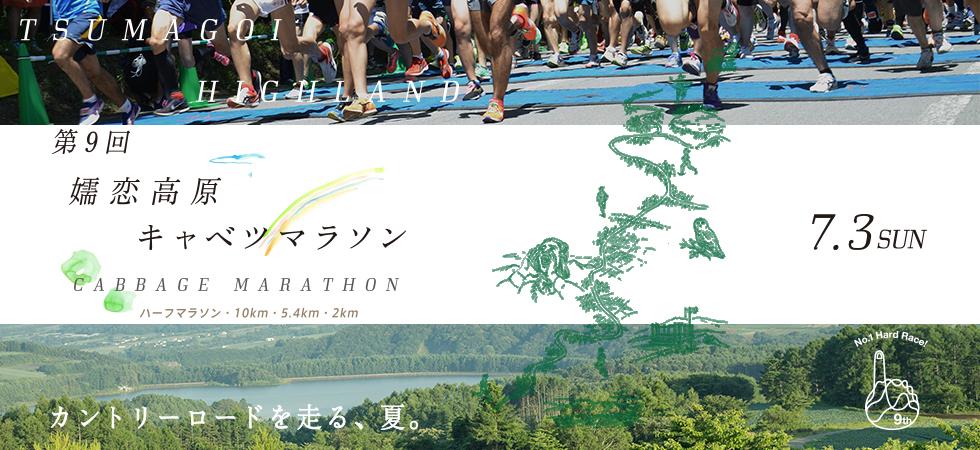 「第9回 嬬恋高原キャベツマラソン」の画像
