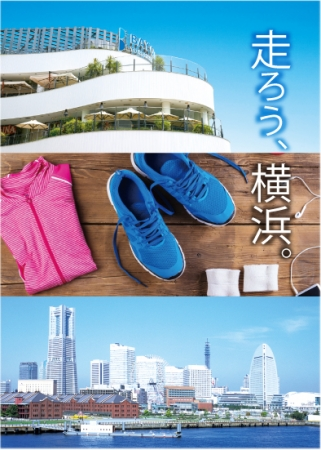 「月イチ、土曜朝の「横浜・ランニング習慣」を始めませんか?」の画像