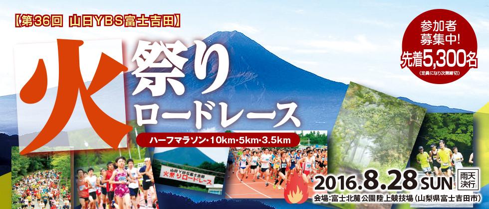 「第36回山日YBS富士吉田火祭りロードレース」の画像