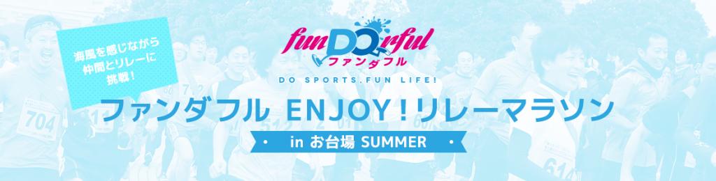 「ファンダフル ENJOY!リレーマラソン in お台場 summer」の画像