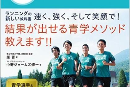 「原晋監督や中野ジェームズ修一さん、箱根4連覇を目指す青学を支える人たち」の画像