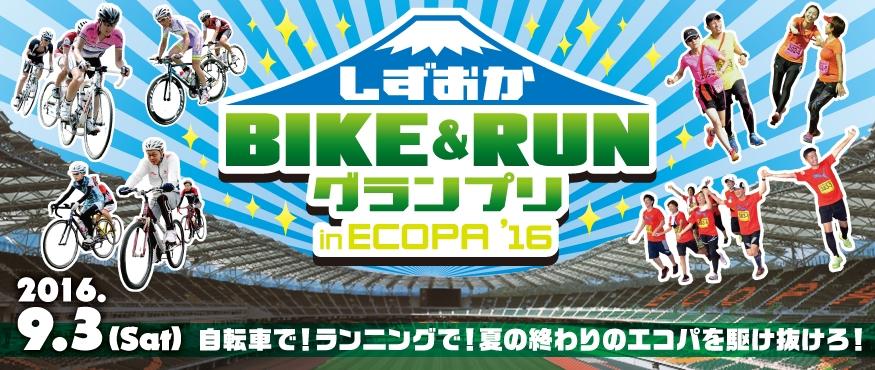 「しずおかBIKE&RUNグランプリ in ECOPA'16 スタジアムナイトリレーマラソン」の画像