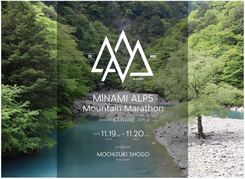 「大自然を駆け抜けろ! 「南アルプスマウンテンマラソン MINAMI ALPS Mountain Marathon」」の画像