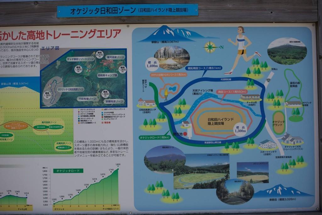 「「世界中が注目する高地トレーニングのメッカにしたい」岐阜県御嶽が目指す東京オリンピックとは。」の画像