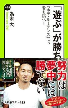 「日本人選手はオリンピックを楽しめているか。為末大さんが感じた「悲壮感を背負わない」海外選手たち」の画像