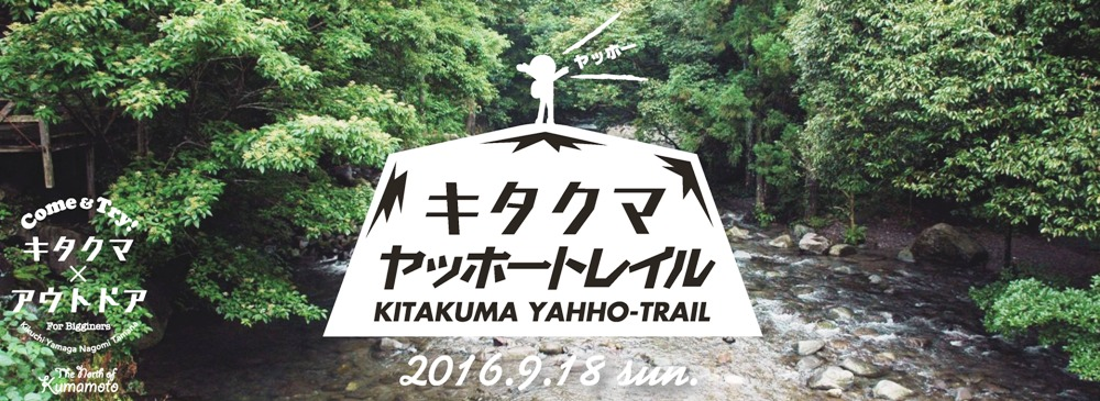 「10年越しの思いが実現!「キタクマ・ヤッホートレイル」開催」の画像