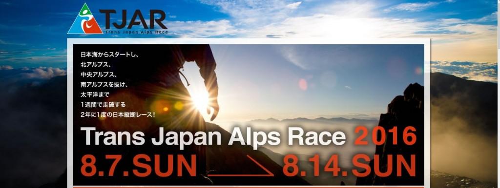 「8日間以内に「富士山登山7回分」の累積標高差、総距離415kmを進む日本で最も過酷なレース(賞金なし)がスタート!!」の画像