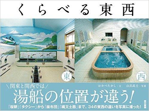 """「「関西の銭湯」と「関東の銭湯」では""""湯船の位置""""が違う!? 東西で異なる日本の文化」の画像"""