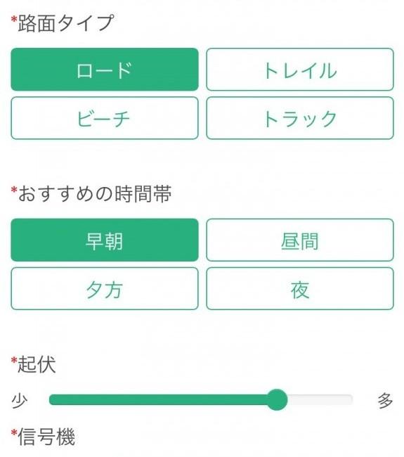 「日本中のランナーとシェアしよう!! ラントリップが一般ユーザーに投稿機能を解放」の画像