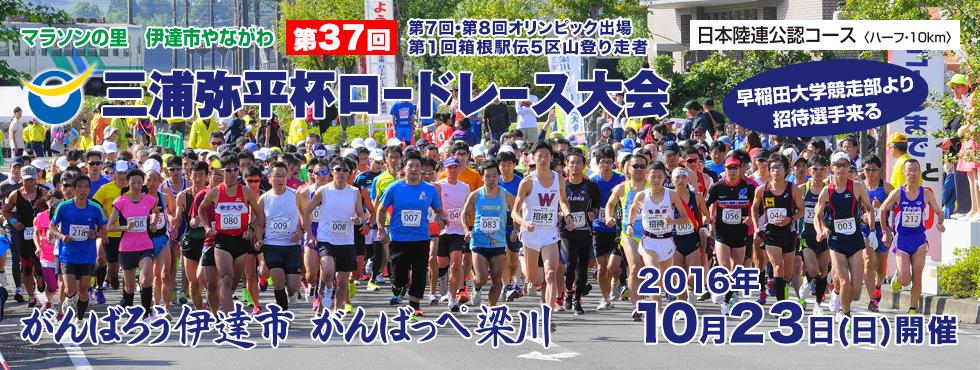 「福島県の偉大な英雄が大会名に! 三浦弥平杯ロードレース大会」の画像