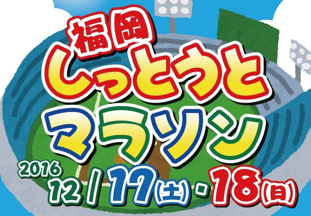 「福岡グルメが東京に集結!福岡しっとうとマラソン」の画像