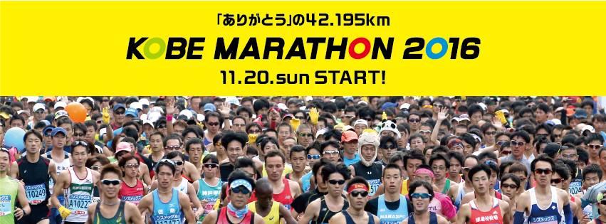 「〝「ありがとう」の42.195km〟を走る! 第6回神戸マラソン(Kobe Marathon 2016)」の画像