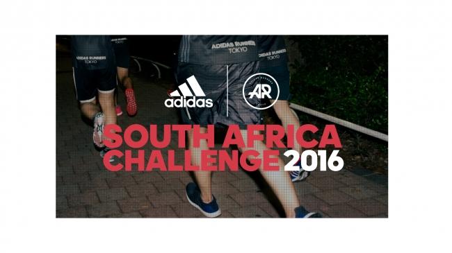 「【アディダス】南アフリカで開催のランニングイベント〝日本代表〟を募集! 「SOUTH AFRICA CHALLENGE 2016」」の画像