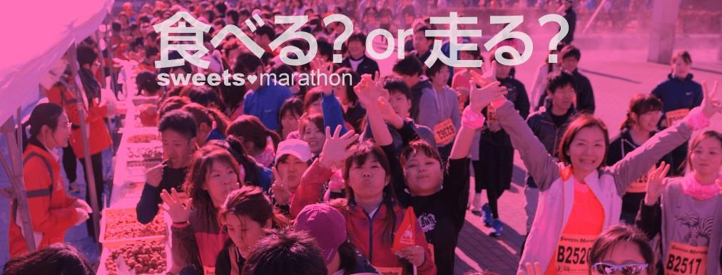 「「スイーツ」と「ランニング」が夢のコラボ! 第35回全国スイーツマラソンin愛知」の画像