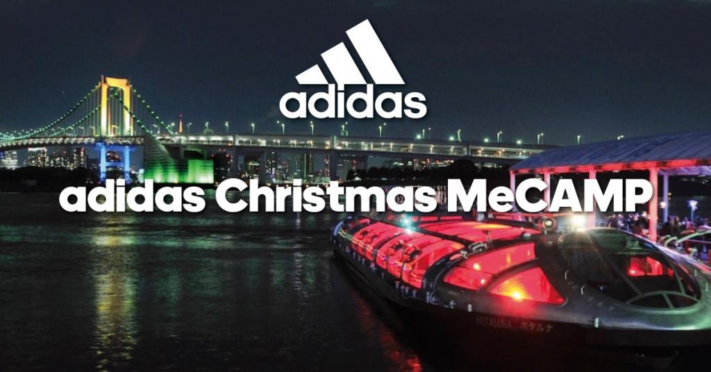 「adidasよりハードでエキサイティングなクリスマプレゼント! 夜景を見ながらランニング、クルーズをしながらワークアウトができる「adidas Christmas MeCAMP」を開催」の画像