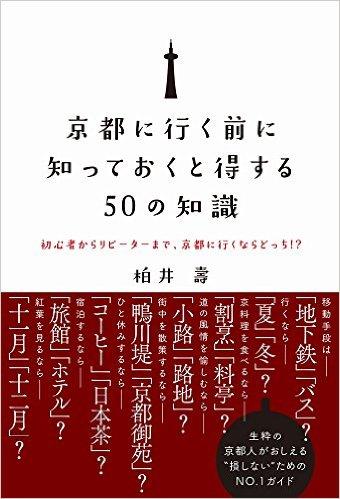 「「温泉vs銭湯」「バルvs居酒屋」…京都ラントリップで選ぶならどっち?」の画像
