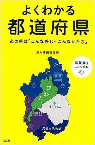 「「静岡は通過点」「神奈川は東京の舎弟」「埼玉は池袋を侵略」……都道府県をざっくり表現」の画像