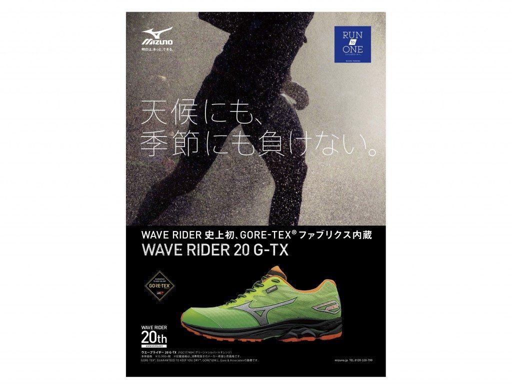 「冬の足元を快適にサポート!ミズノ「WAVE RIDER」の試し履きイベント開催」の画像