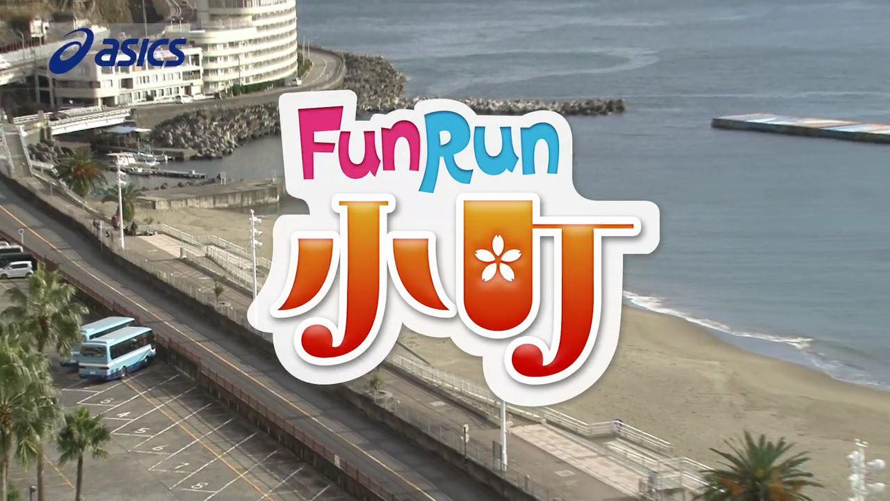 「アシックス〝初〟のインターネット番組! 熱海×美女×アシックス「FunRun小町」」の画像