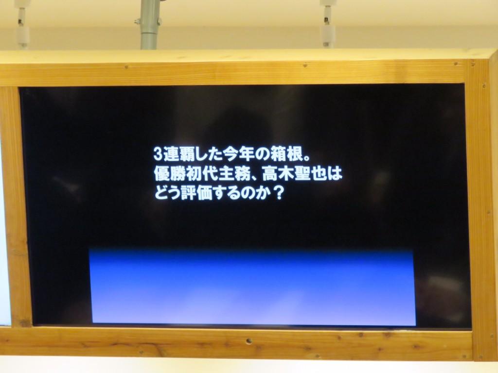 「中野ジェームズ修一さんと元主務の高木聖也さんが語る青学大「3冠&3連覇」の秘訣とは?」の画像