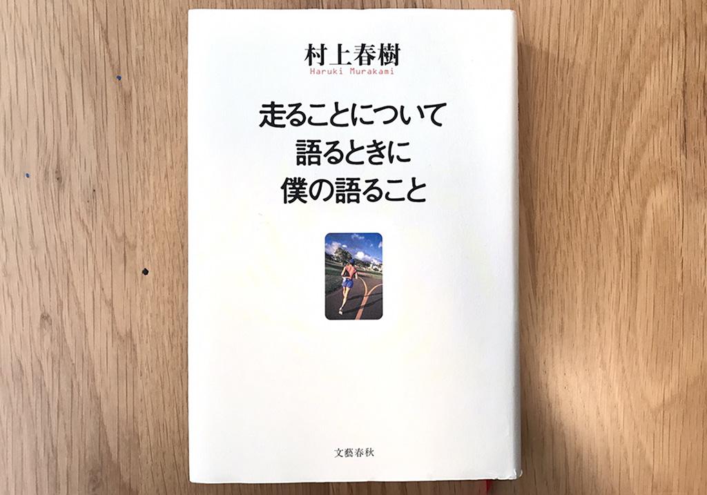 """「ランニングと小説書きは""""対極にない""""、村上春樹氏が語る「走る理由」」の画像"""