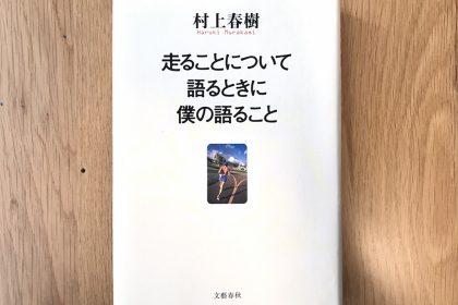 「「長距離選手に対する、一番の褒め言葉がなにかわかるか?」、ランナーの名作『風が強く吹いている』から学ぶこと」の画像