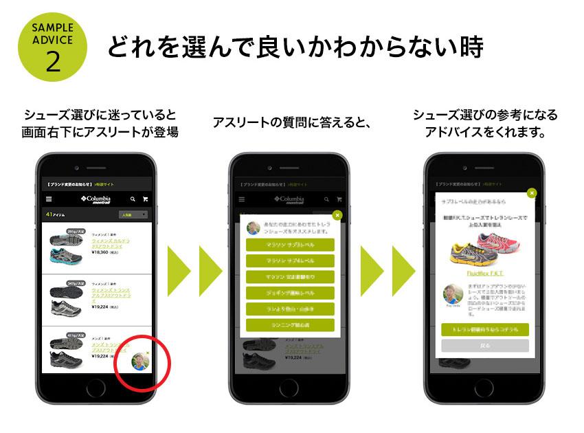 「上田瑠偉選手、上宮逸子選手等がシューズ選びをサポートする新サービス開始!」の画像