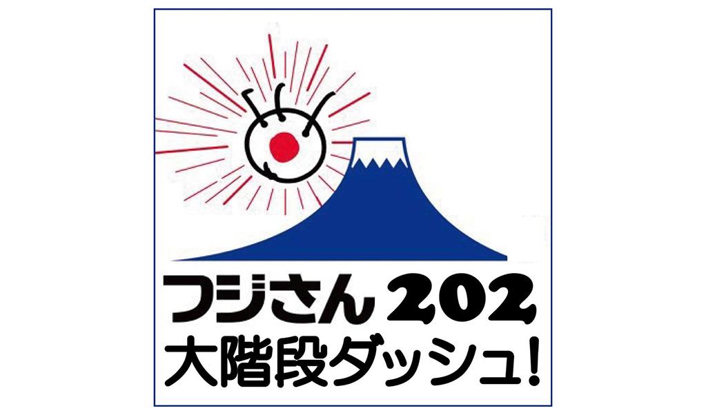 「フジテレビを駆け上がれ!移転20周年記念イベント「フジさん 202大階段ダッシュ」開催!」の画像
