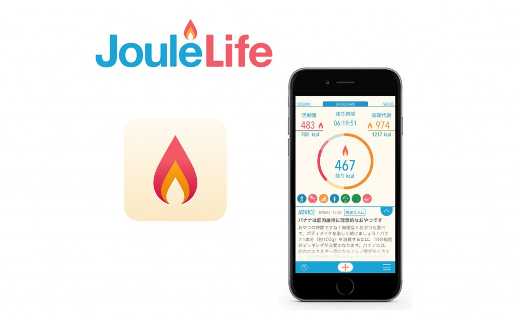 「スマートウォッチをレンタルし健康管理ができるサービス「JouleLife CLUB」が開始!」の画像